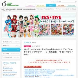 FES☆TIVE 2020年2月26日(水)発売10thシングル「しゃかりきトップランナー!」予約イベント 2/10