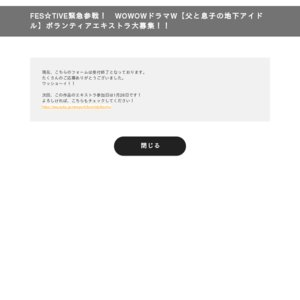 FES☆TIVE緊急参戦!WOWOWドラマW【父と息子の地下アイドル】撮影 ①