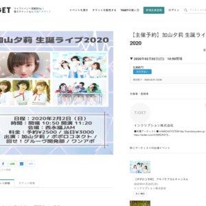 加山夕莉 生誕ライブ2020