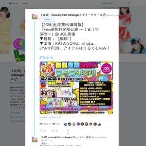 FreeK無料定期公演 2020/03/11