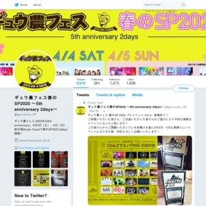 【延期】ギュウ農フェス春のSP2020 〜5th anniversary 2days〜 DAY-1