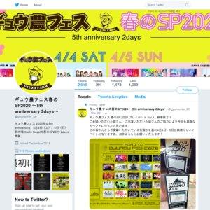 【延期】ギュウ農フェス春のSP2020 〜5th anniversary 2days〜 DAY-2
