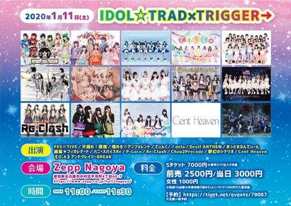 IDOL☆TRAD×TRIGGER→(2020/1/11)