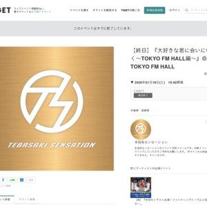 2020/1/18 大好きな君に会いにいく〜TOKYO FM HALL編〜 夜公演
