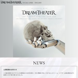 【延期】Dream Theater The Distance Over Time Tour 2020 福岡公演