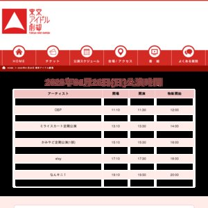 なんキニ! 東京アイドル劇場2020年1月公演