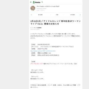 アイドルカレッジ 周年記念SPツーマンライブ Vol.2