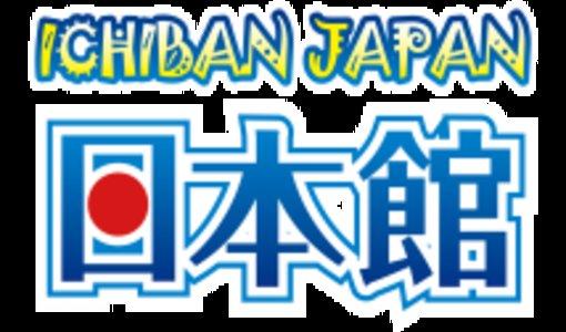 2020第八屆台北國際動漫節 ICHIBAN JAPAN 日本館 2日目