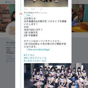 【延期】中島優衣 1stソロLive #ゆいのお誕生日じゃない日のライブ