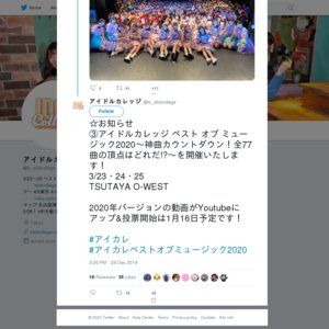 アイドルカレッジ ベスト オブ ミュージック2020 ~神曲カウントダウン!全77曲の頂点はどれだ!?~Day3