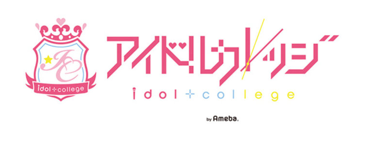 アイドルカレッジ東名阪ツアー2020☆ 名古屋