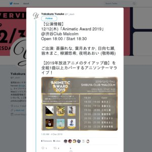Animetic Award 2019