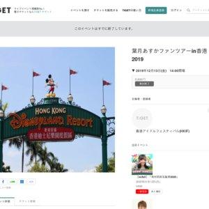 葉月あすかファンツアーin香港 2019