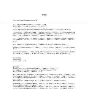 Fullfull Pocket 現体制ラストワンマンライブ
