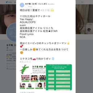 女子箱 #153 愛媛編