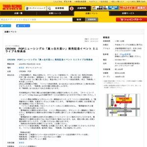 CROWN POPニューシングル「真っ白片思い」発売記念イベント(1/22)