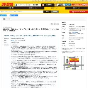CROWN POPニューシングル「真っ白片思い」発売記念イベント(1/25)