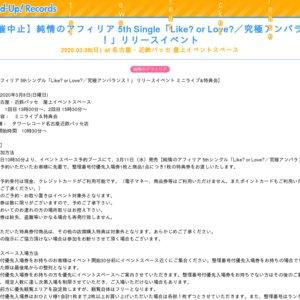 【中止】純情のアフィリア 5thシングル リリースイベント 3/8 1回目