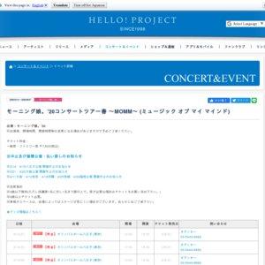モーニング娘。'20コンサートツアー春 4/11 大阪 昼公演