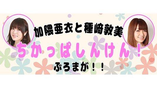 「加隈亜衣と種﨑敦美のちかっぱしんけん!」春のちかしん祭り2020  第1部