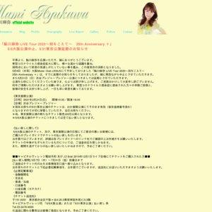 【延期】鮎川麻弥 Live Tour 2020 〜刻をこえて〜 35th Anniversary +【東京公演】