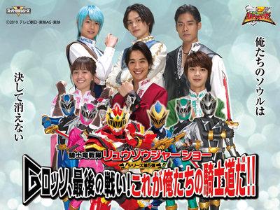 騎士竜戦隊リュウソウジャーショー シリーズ第5弾特別公演 『Gロッソ、最後の戦い!これが俺たちの騎士道だ!!』 3月15日