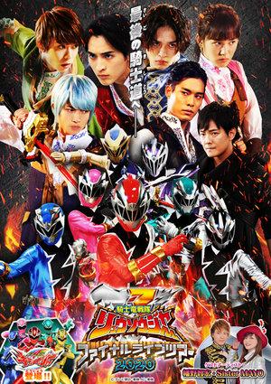 騎士竜戦隊リュウソウジャー ファイナルライブツアー2020 広島公演 1回目