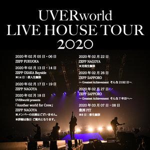 【開催延期】UVERworld LIVE HOUSE TOUR 2020 東京公演DAY1
