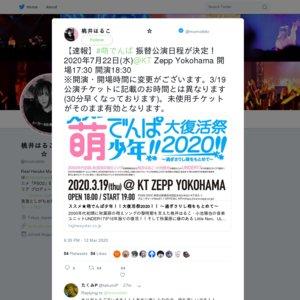 ススメ★萌でんぱ少年!!大復活祭2020!! ~過ぎさりし萌をもとめて~