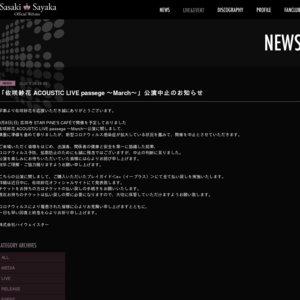 【中止】佐咲紗花 ACOUSTIC LIVE passege 〜March〜