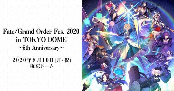 【中止】Fate/Grand Order Fes. 2020 in TOKYO DOME ~5th Anniversary~