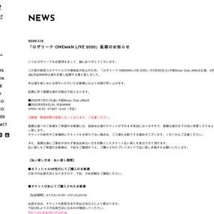 【3/28振替】ロザリーナ ONEMAN LIVE 2020 大阪公演