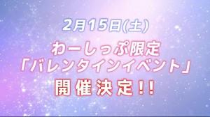 わーしっぷ限定「バレンタインイベント」<2部>