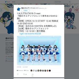 煌めき☆アンフォレント新年あけおめ公演