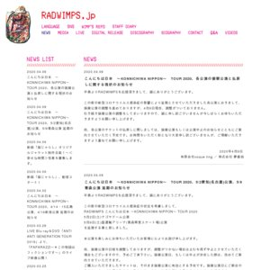 RADWIMPS こんにちは日本 ~KONNICHIWA NIPPON~ TOUR 2020 広島公演1日目