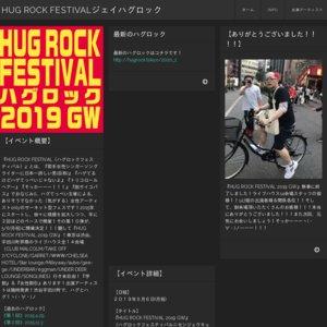 【中止】HUG ROCK FESTIVAL 2020 GW