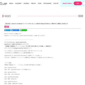 神降臨♡天地創造ツアー 〜 バンもん!が7日間で世界を創るまでの記録 〜 大阪
