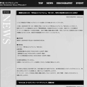 【延期】下野 紘1stアルバム 発売記念イベント【東京:きゃにめ回】1回目