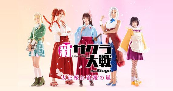 【中止】舞台『新サクラ大戦 the Stage』3/5(木) 14:00