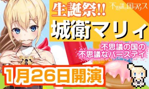 【1月26日】新形態イベント!ボードゲームカフェ&VTuberファンミーティング! 不思議の国のアリスはこちらから!3部 (VTuberファンミーティング)
