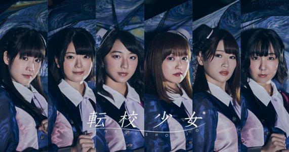 転校少女*渋谷(不)定期公演 2020/1/27