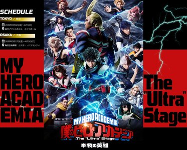 """【中止】「僕のヒーローアカデミア」The """"Ultra"""" Stage 本物の英雄(ヒーロー) 大阪公演 3/31"""