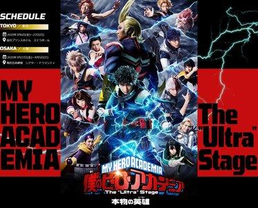 """【中止】「僕のヒーローアカデミア」The """"Ultra"""" Stage 本物の英雄(ヒーロー) 大阪公演 4/2"""