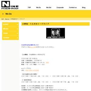 小野坂・うえだのトークライブ 2020年1月