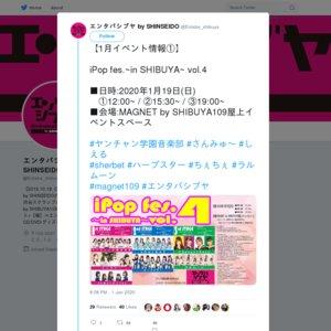 iPop fes.~in SHIBUYA~ vol.4 3部