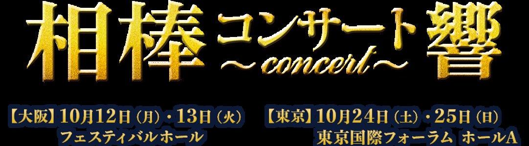 相棒コンサート-響- 2020 東京公演 2日目昼