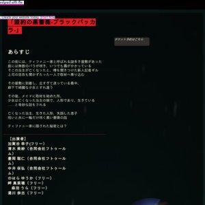 アストラル魔法図書館 第1回リーディングライブ 「盟約の黒薔薇ーブラックバッカラー」(2/16 14:00~)