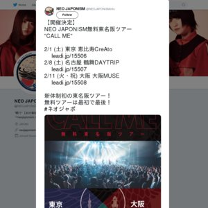 """NEO JAPONISM無料東名阪ツアー """"CALL ME"""" 名古屋公演"""