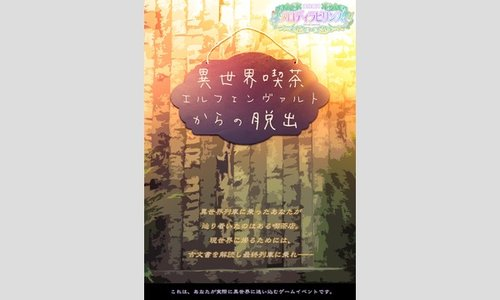 メロディラビリンス第16回公演【異世界喫茶エルフェンヴァルトからの脱出】8/31 12:00