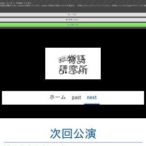 物語研究所第三回公演「〇〇ステップ」11月4日 16時半回